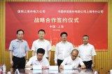 上海铁塔与上海电力达成战略合作,双方将发挥在各自...