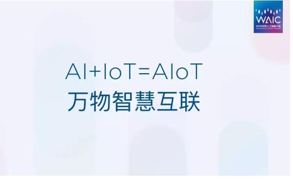 AI與IoT結合將形成萬物智慧互聯打造出更美好的...