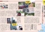 日本商業周刊發表專輯文章《中日50個領域的對決》...