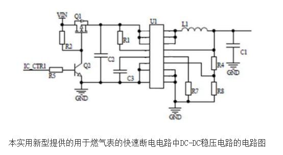 用于燃气表的快速断电电路设计