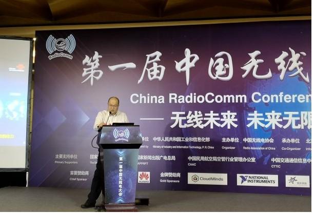 中國聯通副總經理王睿:頻率的高低將決定5G起跑線...