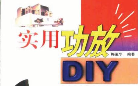 如何DIY制作一个功放电路?《实用功放DIY》电子教材免费下载