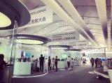 润欣携3D透视技术亮相世界人工智能大会