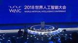 2018世界人工智能大会:马云谈及人工智能AI赢得了全场雷鸣般的掌声