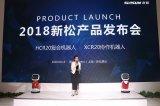 新一代协作机器人XCR20-1100、新一代复合机器人HCR20全球首发
