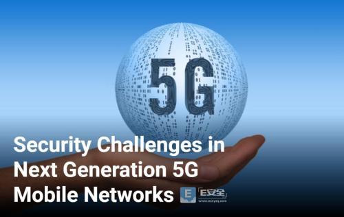 中兴通讯推进5G网络安全保证规范,为未来5G提供全方位的安全保障