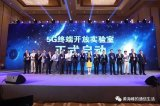 解讀中國電信5G+AI終端標準化推進方案