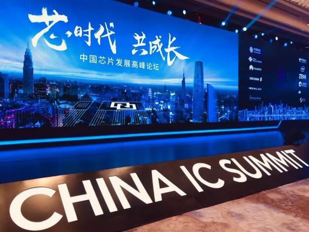 紫光赵伟国:我国集成电路产业还很脆弱,但 2028 年将三分天下有其一