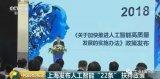 上海再度发布《关于加快推进上海人工智能高质量发展的实施办法》