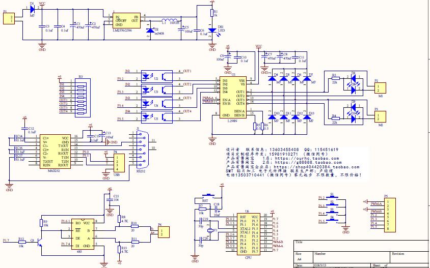 基于51单片机L298N可编程串口驱动器资料包含(原理图,源码)