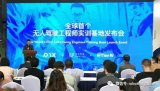 全球首个无人驾驶工程师实训基地在贵州成立