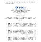 中國電信即將通過董事會人員調整議案
