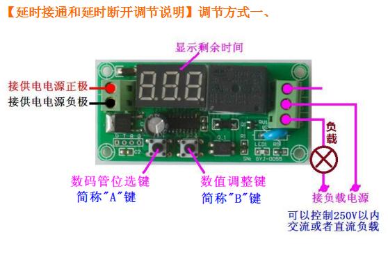 单片机数显可编程延时接通或延时断开模块设计资料含原理图与源程序