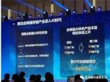 基于終端技術的發展思路,中國電信公布了四個維度的...