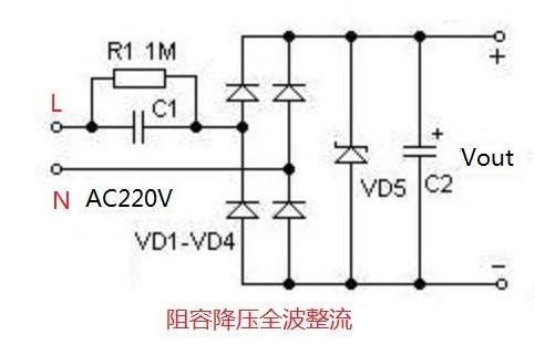 阻容降压中的限流电阻发热的原因