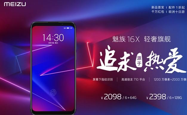 魅族发布16th和16th Plus系列手机,无刘海全面屏设计,拥有更高像素
