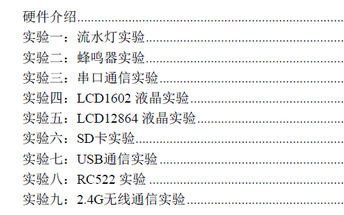 DBS32A开发板硬件介绍和实验的详细使用手册资料免费下载
