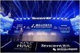腾讯正式发布AI开放平台AI.QQ.COM