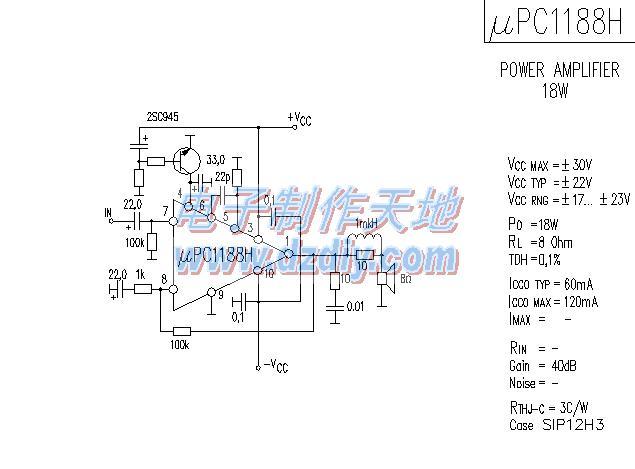 UPC1188功率放大电路图