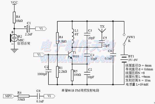 无线音频转发器电路图