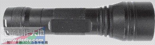 LED大功率手电筒制作方法