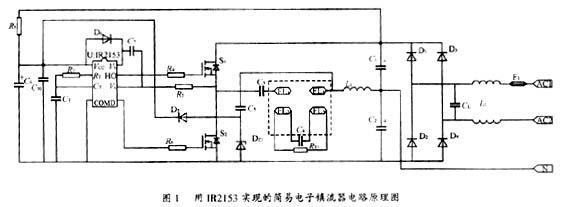 介绍IR2153电子镇流器的预热和无灯保护电路功能