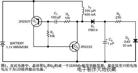 工作在低至1.2V电压下的白光LED驱动器