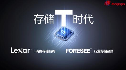 解读江波龙存储技术与品牌升级