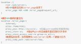 一文知道Nginx服务器的缓存原理和机制