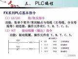 PLC的7个基础指令和4个编程实例分享