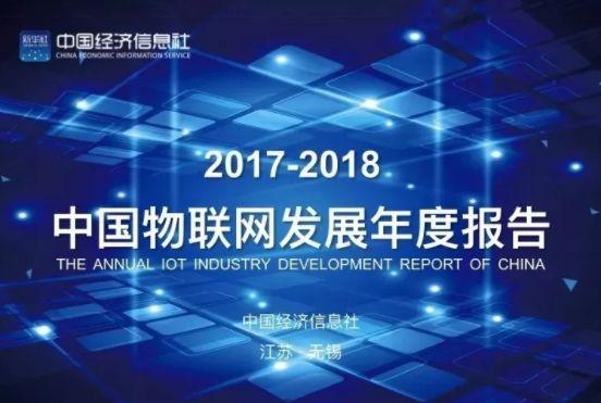 【多图】2018年中国IoT报告