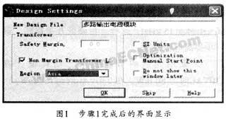 新型TOPSwitch-GX系列电源的PI设计