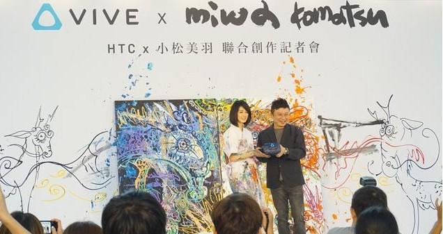 新伙伴新气象 HTC VIVE与小松美羽达成合作