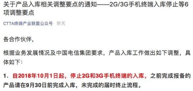 中国电信为什么要停止2G和3G手机终端的入库?