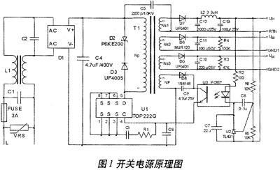 根据单端反激式开关电源的控制原理TOP开关芯片电源设计