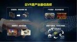 中国电信致力于将云VR打造成下一个千万级业务