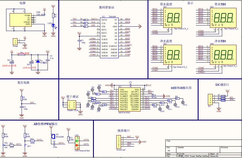 HR7P201感应按键DEMO的详细资料合集包括(程序,原理图,演示视频)