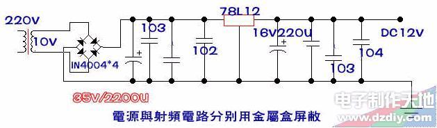 小功率调频广播发射机的制作教程