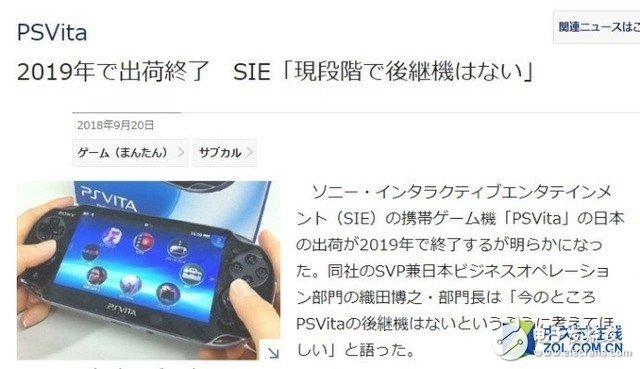 索尼PSVita游戏掌机将停止生产和出货,将永远...