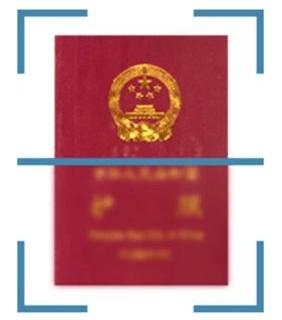 OCR護照識別系統是什么?在實際應用中有何亮點