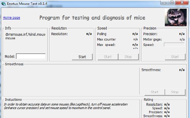 精准键鼠DPI测试软件和操作说明详细资料免费下载