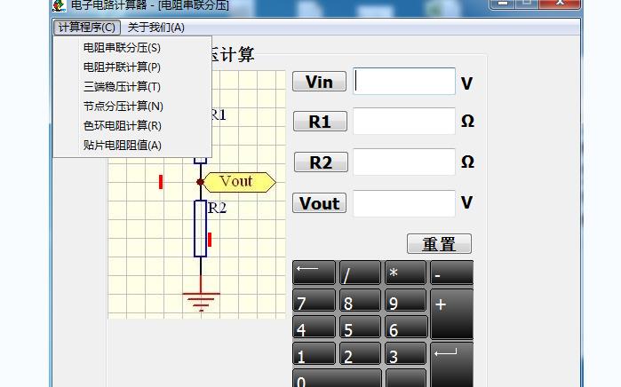 电子元件计算器应用程序免费下载