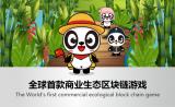 """区块链数字宠物游戏""""熊猫环球""""8大优势引领区块链..."""