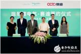 施耐德电气与赛迪智能制造合作携手助力中国工业数字化转型