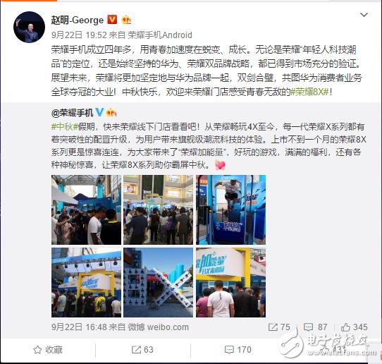"""华为荣耀将与华为品牌""""双剑合璧""""共图消费者业务全..."""