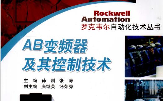 變頻調速技術的資料介紹《AB變頻器及其控制技術》電子教材免費下載
