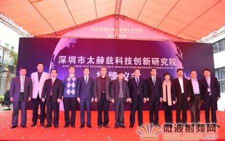奥谱太赫兹技术研究院落户深圳