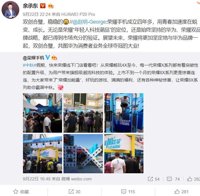 赵明否认荣耀独立传言:将与华为品牌一起全球夺冠