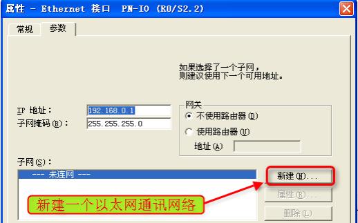 使用远程以太网连接ET200M的配置与交叉引用重新布线的使用资料概述
