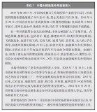 中美經貿關系對全球經濟穩定和發展有著舉足輕重的影...